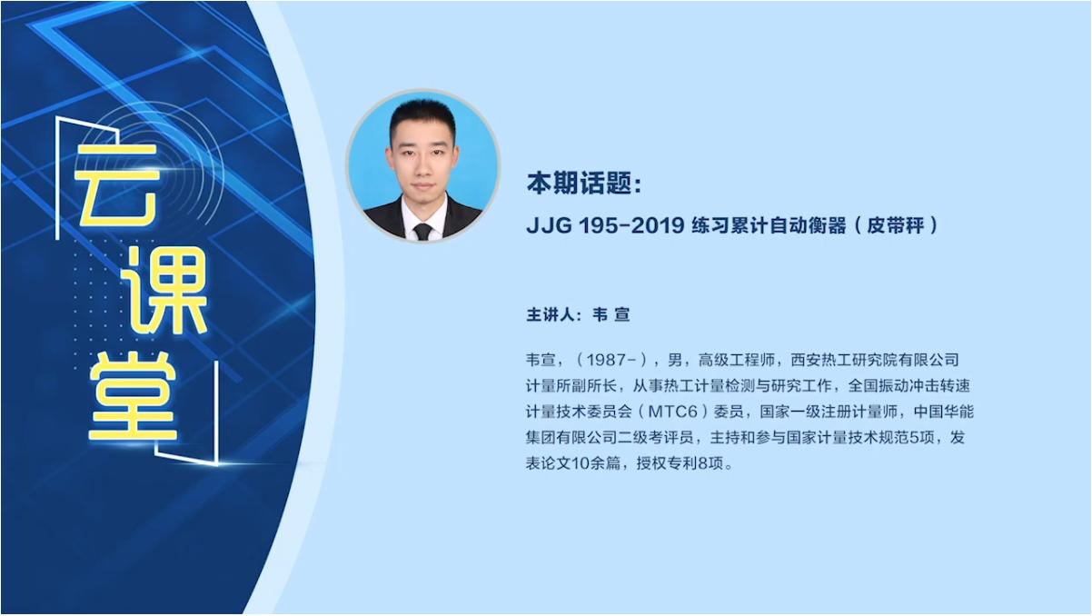 JJG195-2019 练习累计自动衡器(皮带秤)