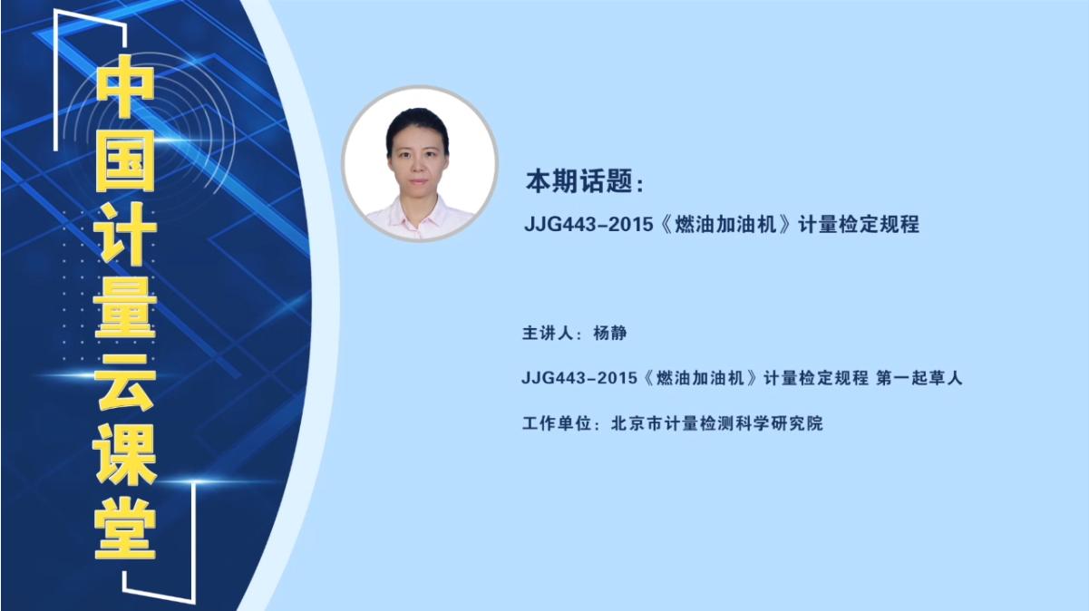 JJG443—2015《燃油加油机》计量检定规程