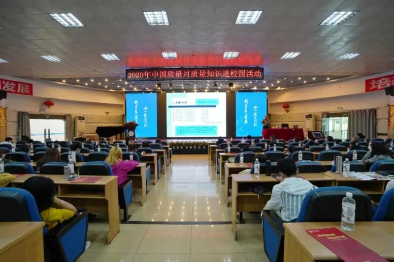 加强质量文化宣传 推进质量强国建设——中国质量标准出版传媒有限公司(中国标准出版社)举办质量知识进校园活动